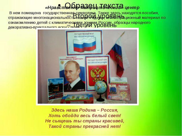 «Нравственно-патриотический» центр В нем помещена государственная символи...