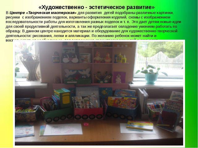 «Художественно - эстетическое развитие» ВЦентре «Творческая мастерская»для...