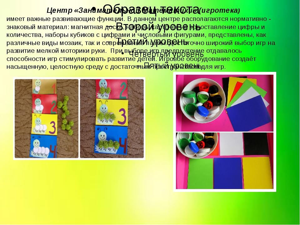 Центр «Занимательной Математики» (игротека) имеет важные развивающие функци...