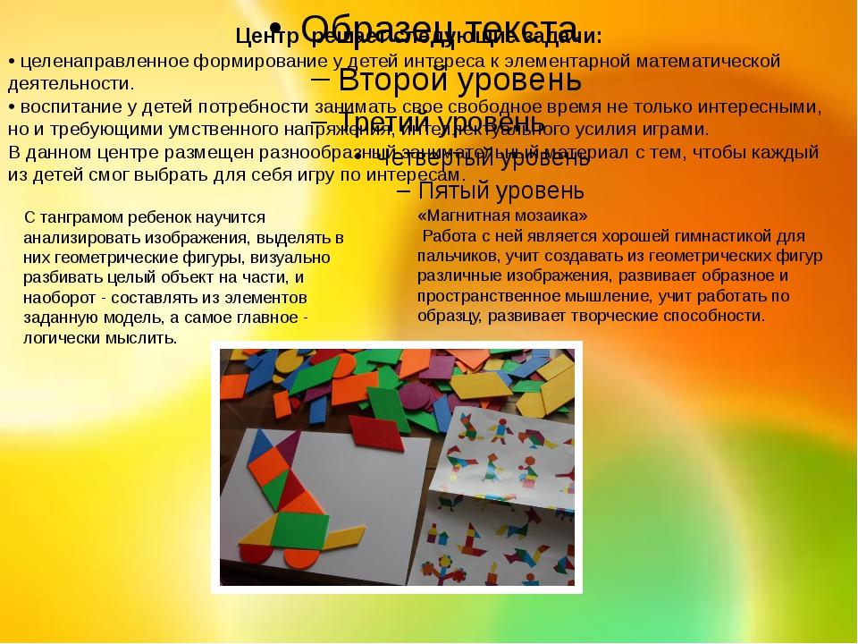 «Магнитная мозаика» Работа с ней является хорошей гимнастикой для пальчиков,...