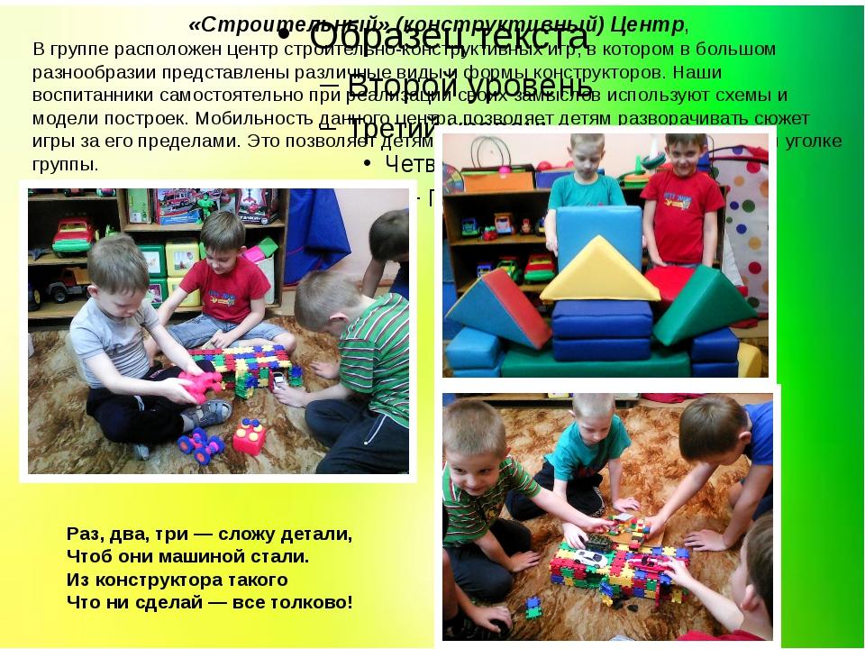 «Строительный» (конструктивный) Центр, В группе расположен центр строительно...