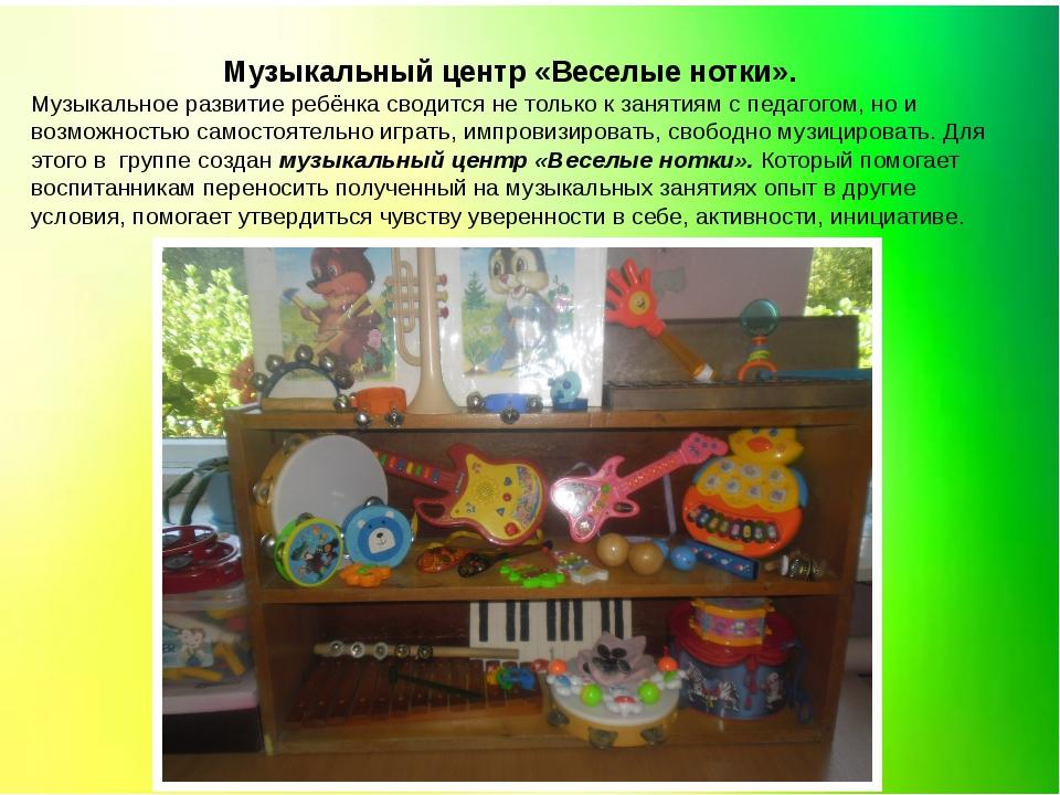 Музыкальный центр «Веселые нотки». Музыкальное развитие ребёнка сводится не...