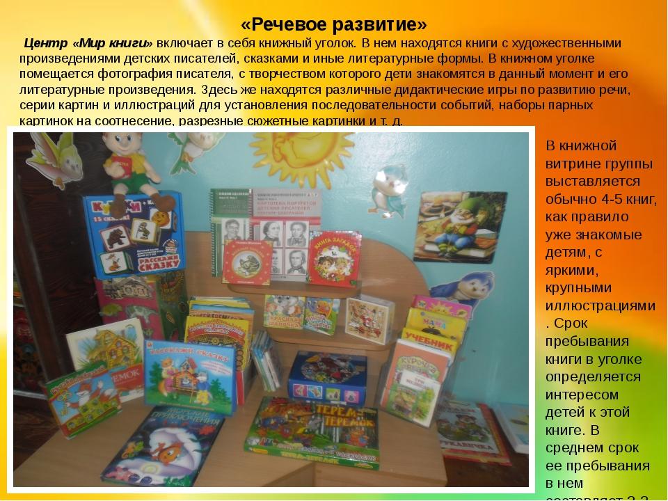 «Речевое развитие» Центр «Мир книги»включает в себя книжный уголок. В нем н...