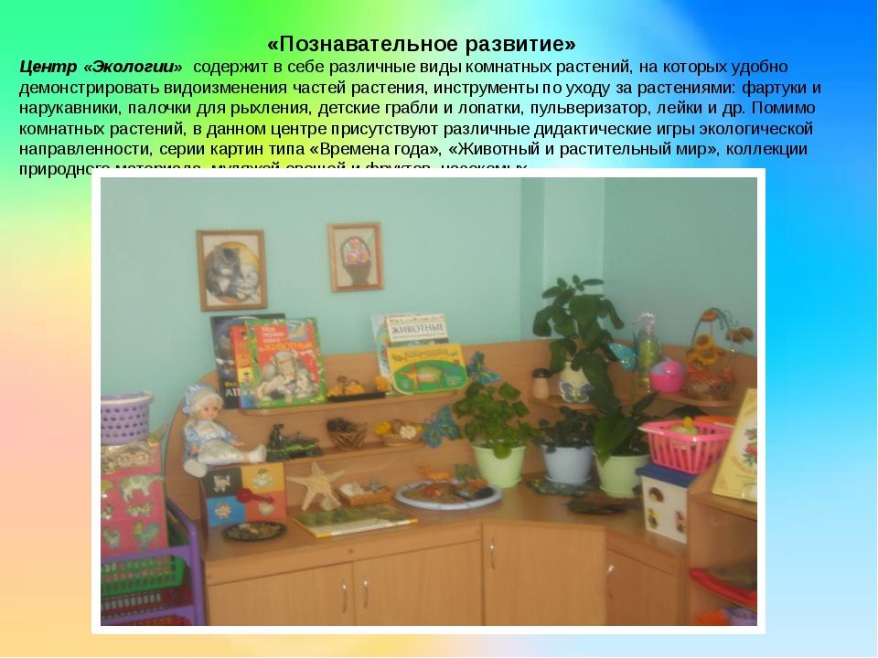 «Познавательное развитие» Центр «Экологии» содержит в себе различные...