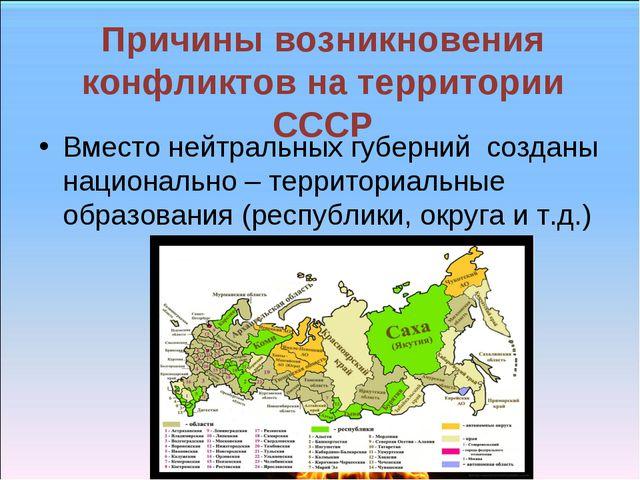 Национальные конфликты по поводу спорнынх территорий