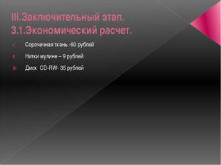 III.Заключительный этап. 3.1.Экономический расчет. Сорочечная ткань -60 рубле