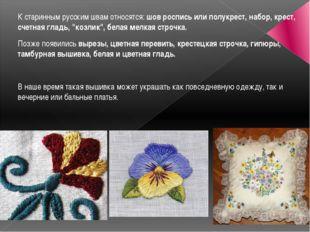 К старинным русским швам относятся:шов роспись или полукрест, набор, крест,