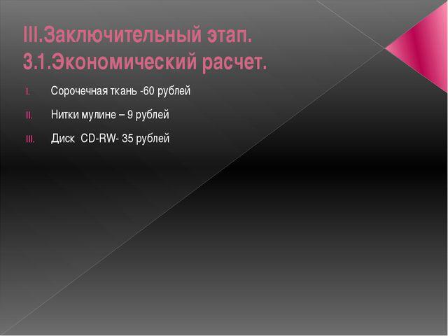III.Заключительный этап. 3.1.Экономический расчет. Сорочечная ткань -60 рубле...
