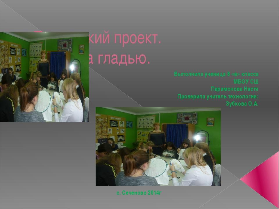 Творческий проект. Вышивка гладью. Выполнила ученица 8 «в» класса МБОУ СШ Пар...