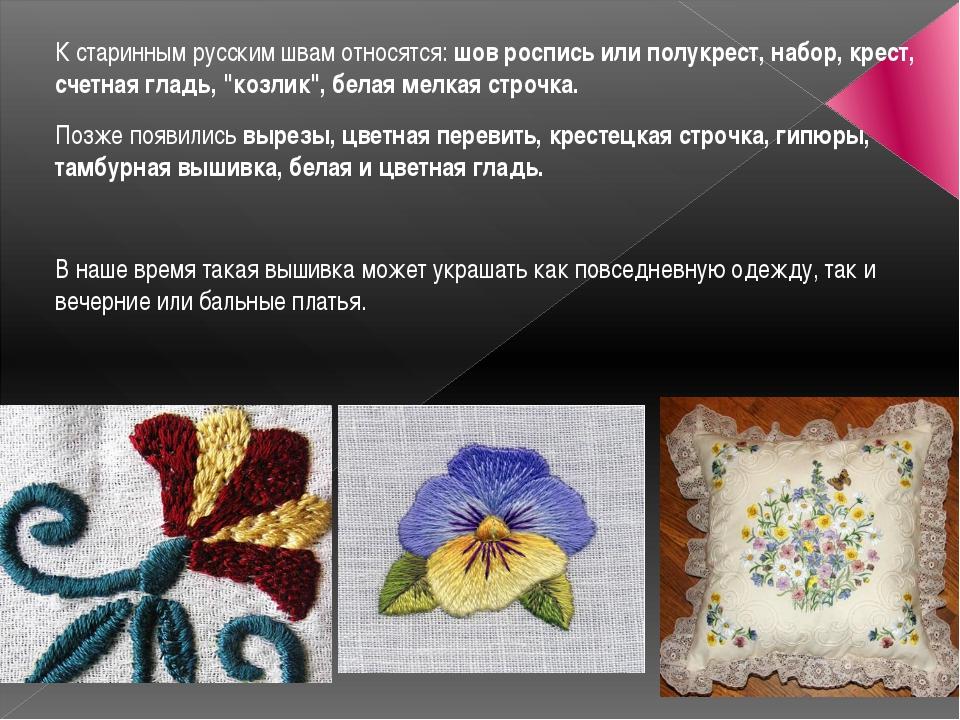 К старинным русским швам относятся:шов роспись или полукрест, набор, крест,...