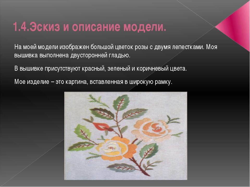 1.4.Эскиз и описание модели. На моей модели изображен большой цветок розы с д...