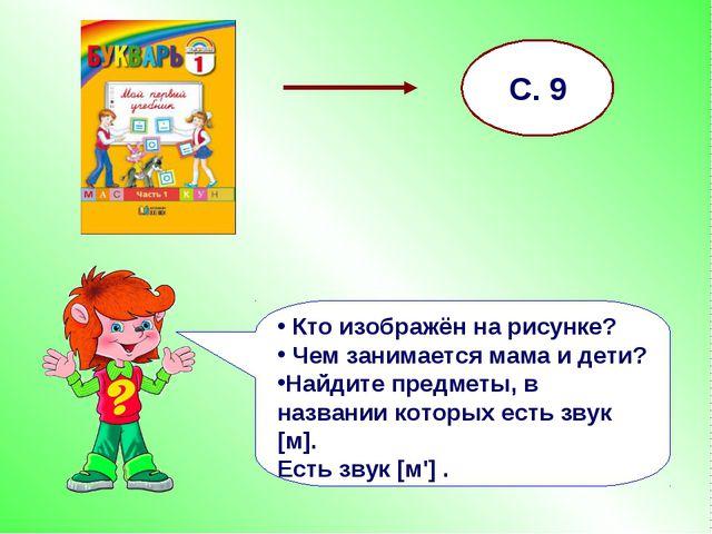 С. 9 Кто изображён на рисунке? Чем занимается мама и дети? Найдите предметы,...