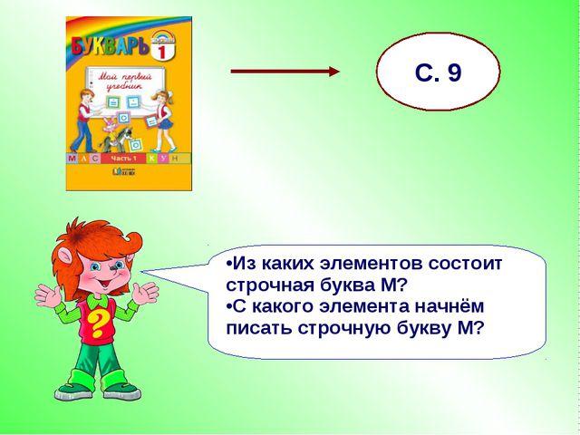 С. 9 Из каких элементов состоит строчная буква М? С какого элемента начнём пи...
