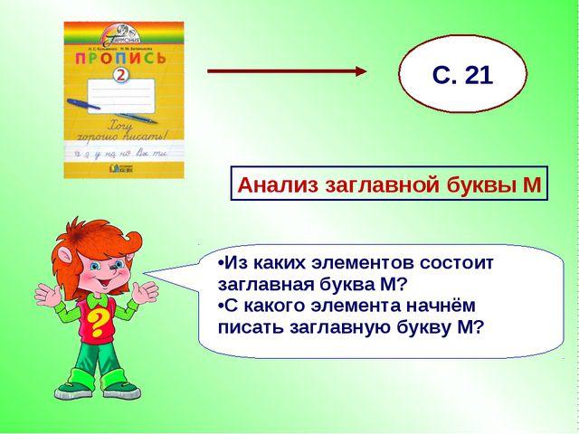 С. 21 Из каких элементов состоит заглавная буква М? С какого элемента начнём...