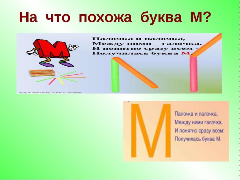 На что похожа буква М?