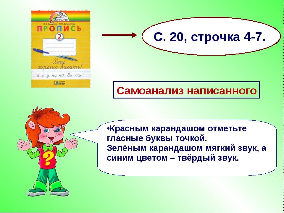С. 20, строчка 4-7. Красным карандашом отметьте гласные буквы точкой. Зелёным...