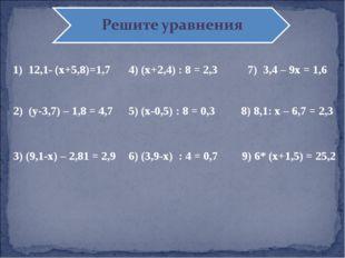 Представить в виде квадрата одночлена 1) 12,1- (х+5,8)=1,7  4) (х+2,4) : 8 =