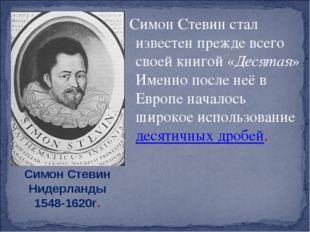 Симон Стевин стал известен прежде всего своей книгой «Десятая» Именно после
