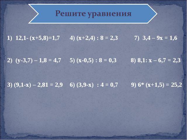 Представить в виде квадрата одночлена 1) 12,1- (х+5,8)=1,7  4) (х+2,4) : 8 =...