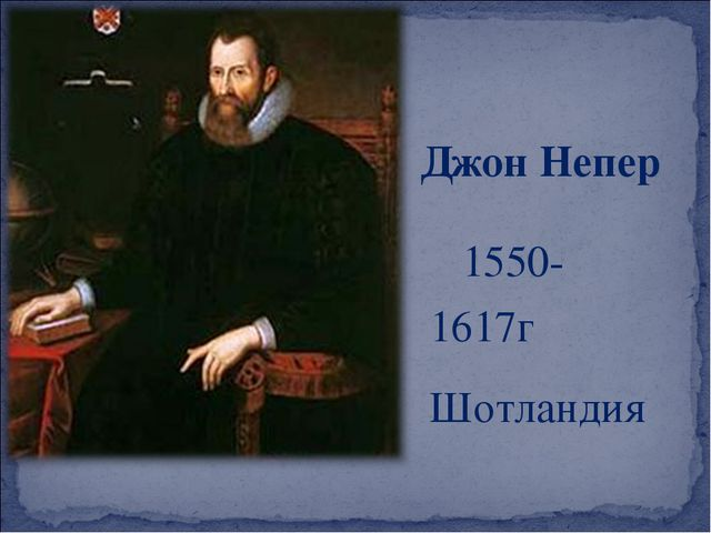 Джон Непер 1550-1617г Шотландия