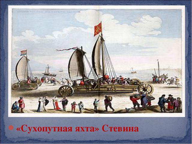 «Сухопутная яхта» Стевина