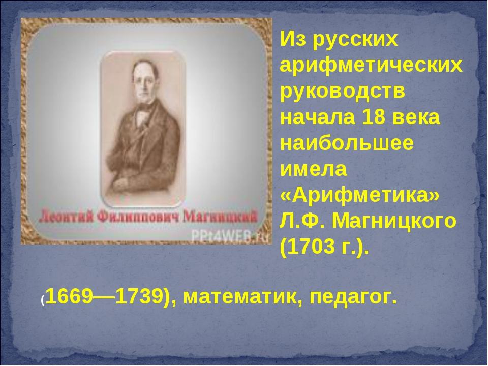 Из русских арифметических руководств начала 18 века наибольшее имела «Арифмет...