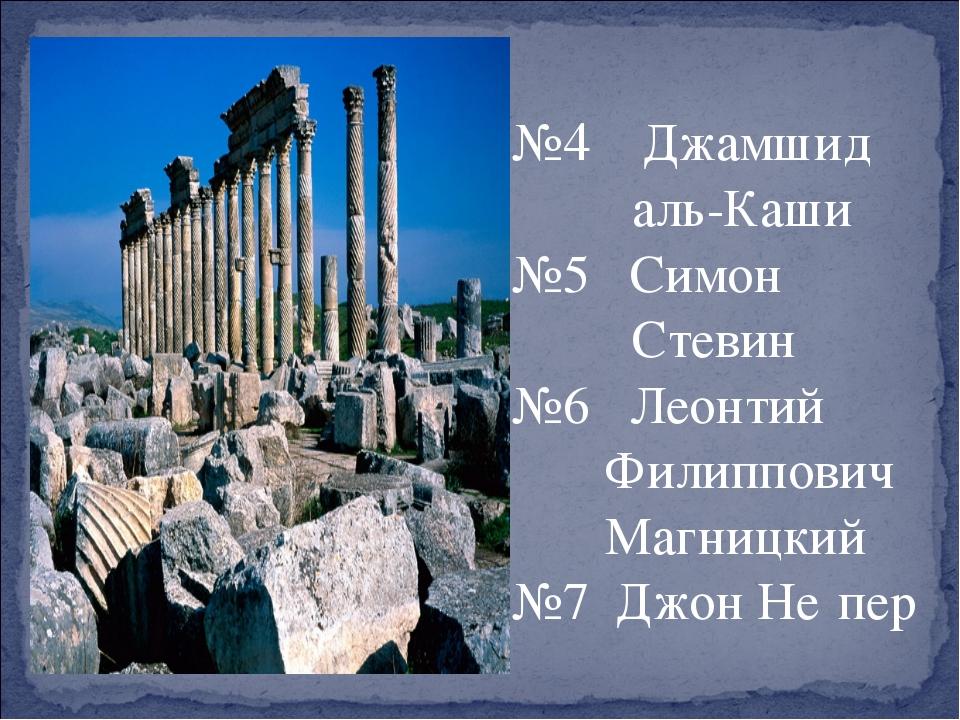 №4 Джамшид аль-Каши №5 Симон Стевин №6 Леонтий Филиппович Магницкий №7 Джон...
