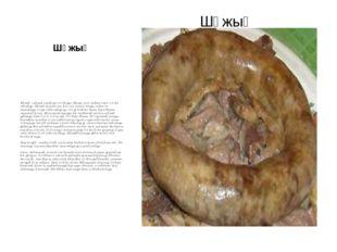 Шұжық Шұжық Шұжық – шұжық жасайтын етті тұздап, бұрыш сеуіп салқын жерге 1-2