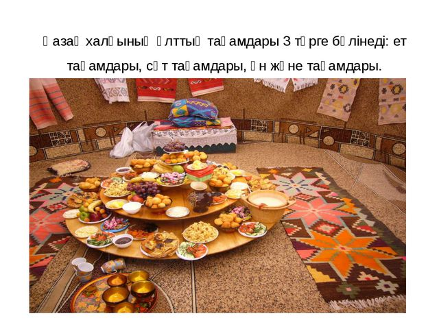 Қазақ халқының ұлттық тағамдары 3 түрге бөлінеді: ет тағамдары, сүт тағамдары...