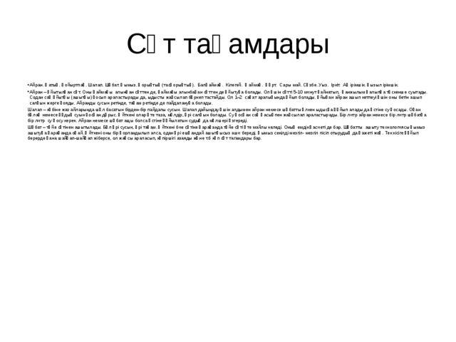 Сүт тағамдары Айран. Қатық. Қойыртпақ. Шалап. Шұбат. Қымыз. Қорықтық (тасқоры...