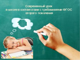 Современный урок в школе в соответствии с требованиями ФГОС второго поколения