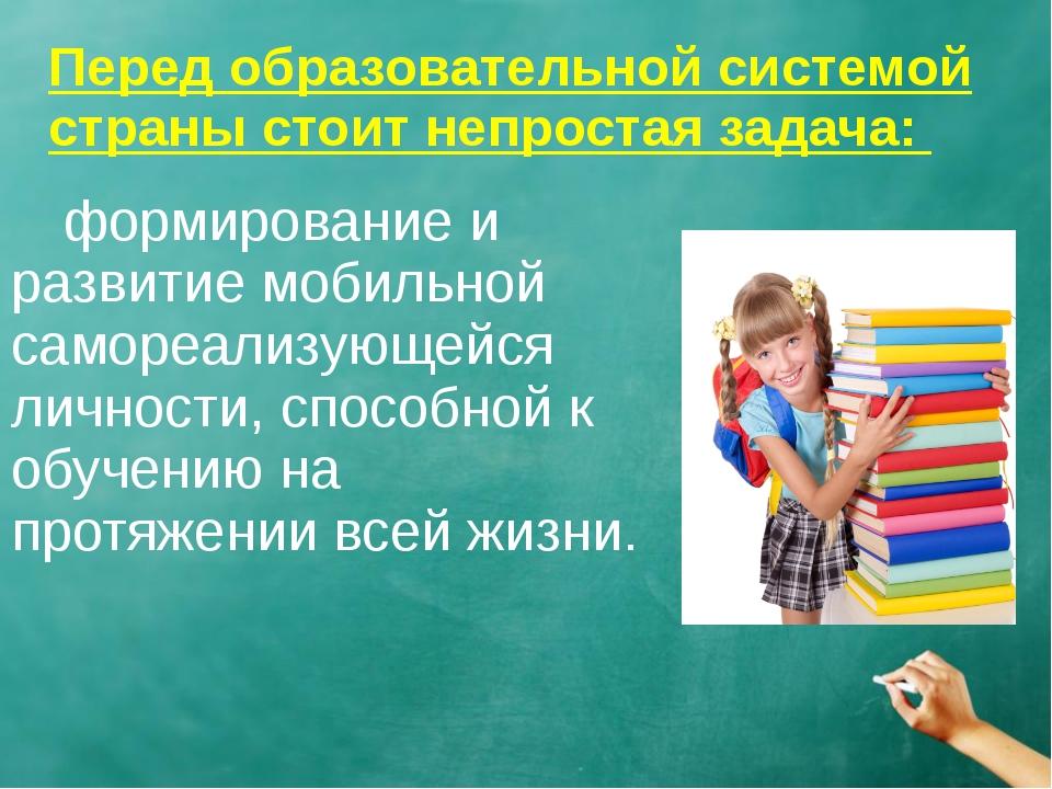 Перед образовательной системой страны стоит непростая задача: формирование и...