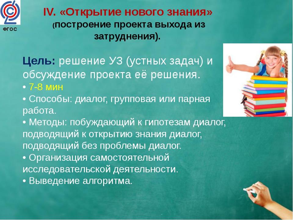 IV. «Открытие нового знания» (построение проекта выхода из затруднения). Цель...