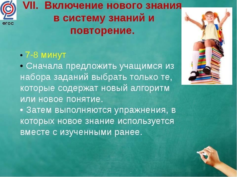 VII. Включение нового знания в систему знаний и повторение. • 7-8 минут • Сна...