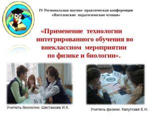IV Региональная научно- практическая конференция «Янгелевские педагогические