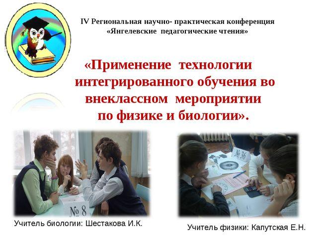 IV Региональная научно- практическая конференция «Янгелевские педагогические...
