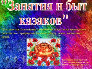 Выполнила: Петренко С.Н. Учитель начальных классов МБОУ Самарской СОШ №4 Цель