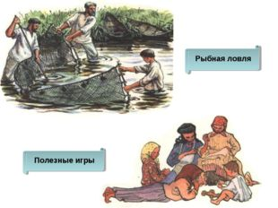 Рыбная ловля Полезные игры