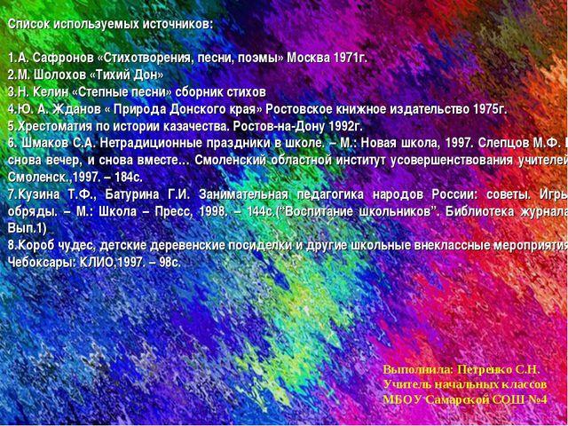 Выполнила: Петренко С.Н. Учитель начальных классов МБОУ Самарской СОШ №4 Спис...