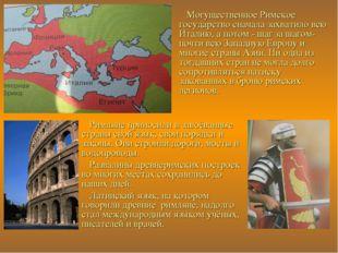 Могущественное Римское государство сначала захватило всю Италию, а потом - ш