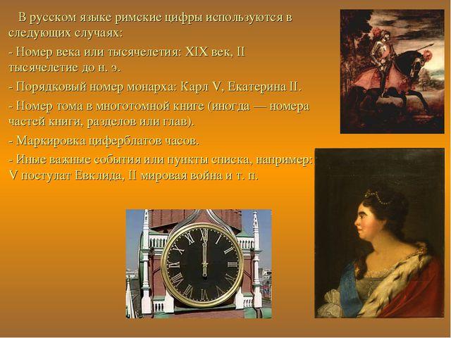В русском языке римские цифры используются в следующих случаях: - Номер века...