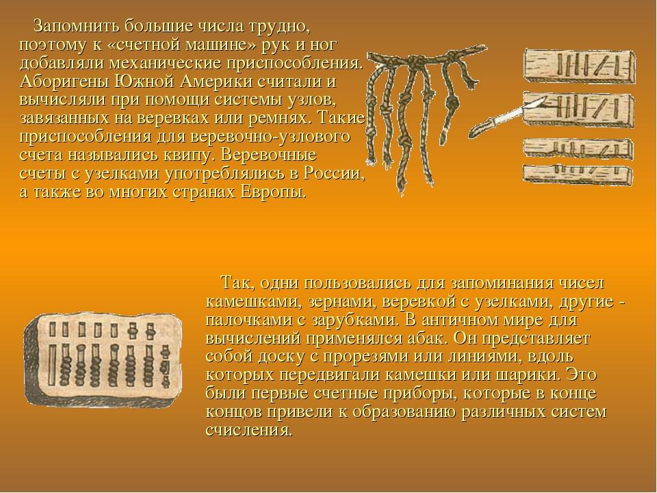 Запомнить большие числа трудно, поэтому к «счетной машине» рук и ног добавля...