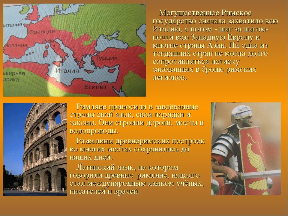 Могущественное Римское государство сначала захватило всю Италию, а потом - ш...