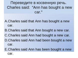 "Переведите в косвенную речь. Charles said: ""Ann has bought a new car."""