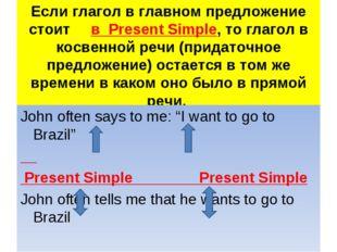 Если глагол в главном предложение стоит в Present Simple, то глагол в косвенн