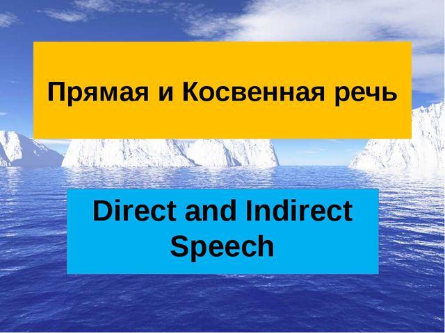 Прямая и Косвенная речь Direct and Indirect Speech