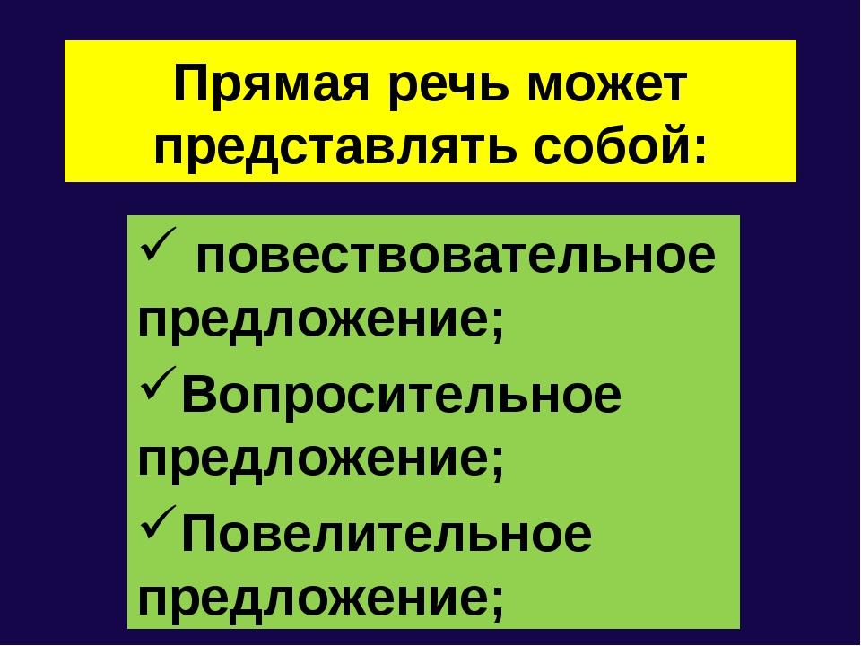 Прямая речь может представлять собой: повествовательное предложение; Вопросит...