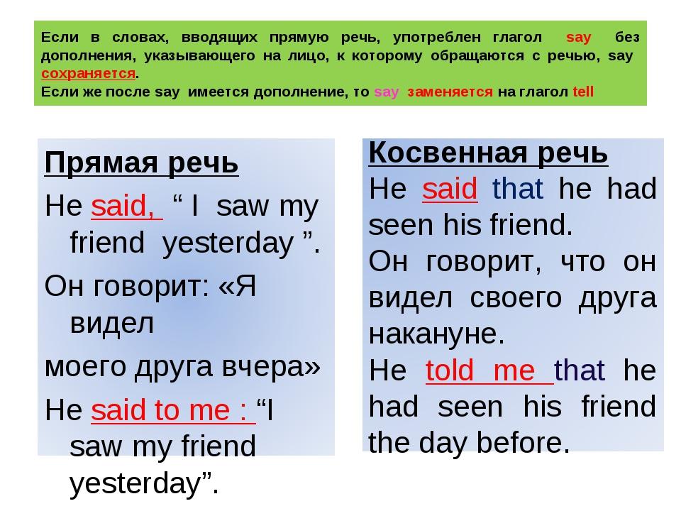 Если в словах, вводящих прямую речь, употреблен глагол say без дополнения, ук...