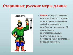 Локоть — древнейшая мера длины, которой пользовались многие народы мира. Это