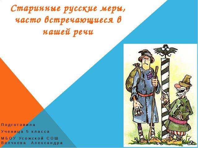 Подготовила Ученица 5 класса МБОУ Усожской СОШ Волчкова Александра Старинные...